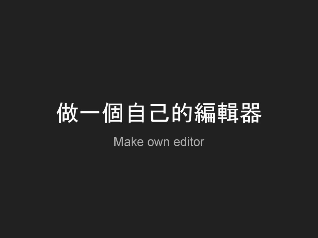 做一個自己的編輯器 Make own editor
