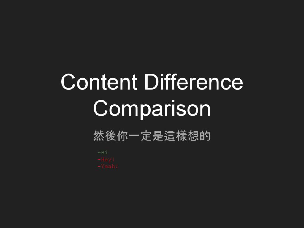 Content Difference Comparison 然後你一定是這樣想的 +Hi -H...