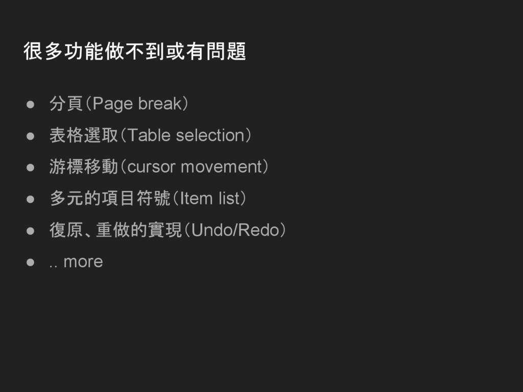 很多功能做不到或有問題 ● 分頁(Page break) ● 表格選取(Table selec...