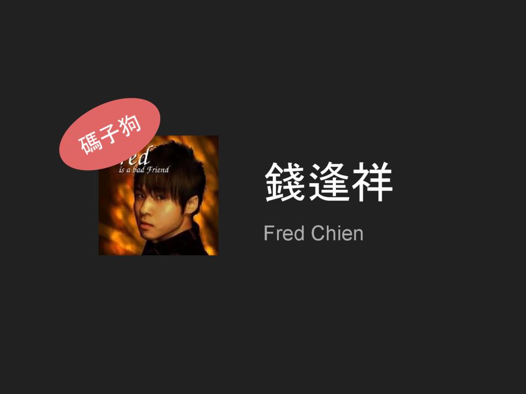 錢逢祥 Fred Chien 碼子狗