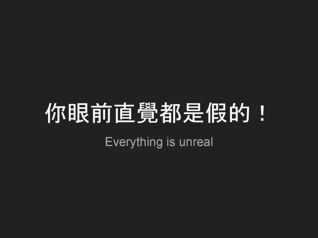 你眼前直覺都是假的! Everything is unreal