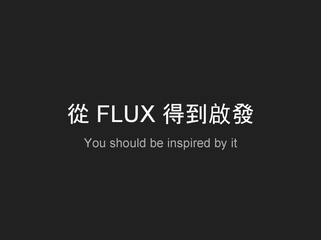 從 FLUX 得到啟發 You should be inspired by it