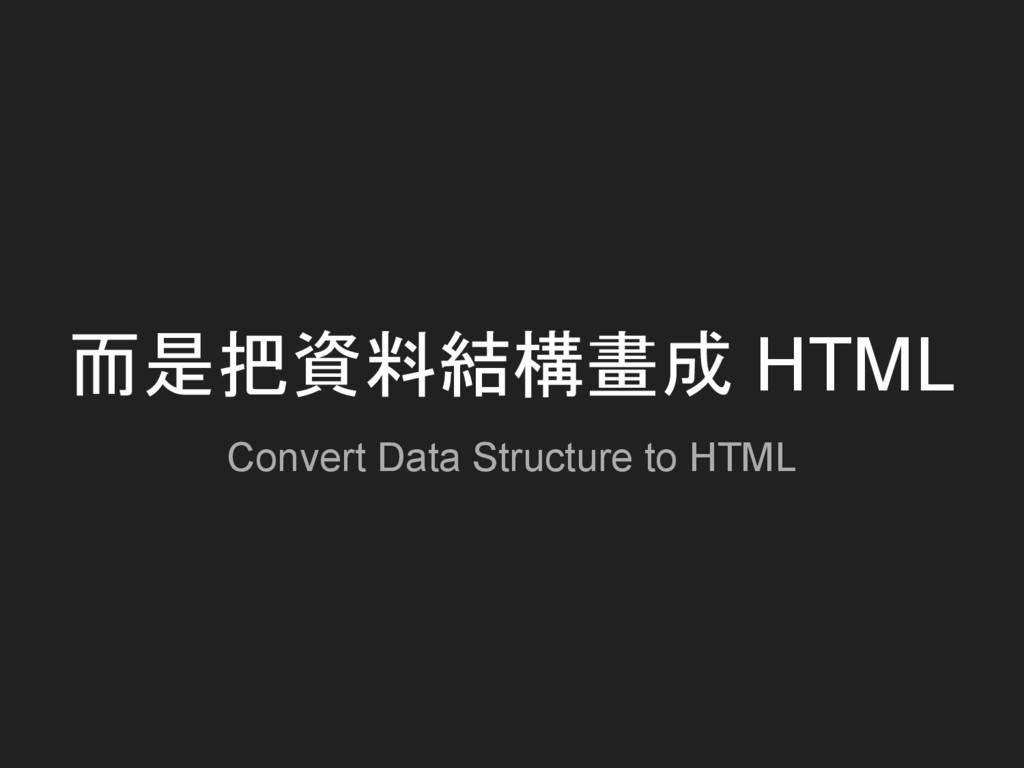 而是把資料結構畫成 HTML Convert Data Structure to HTML
