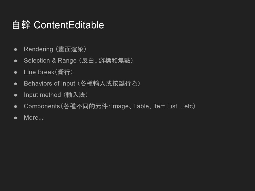 自幹 ContentEditable ● Rendering (畫面渲染) ● Selecti...