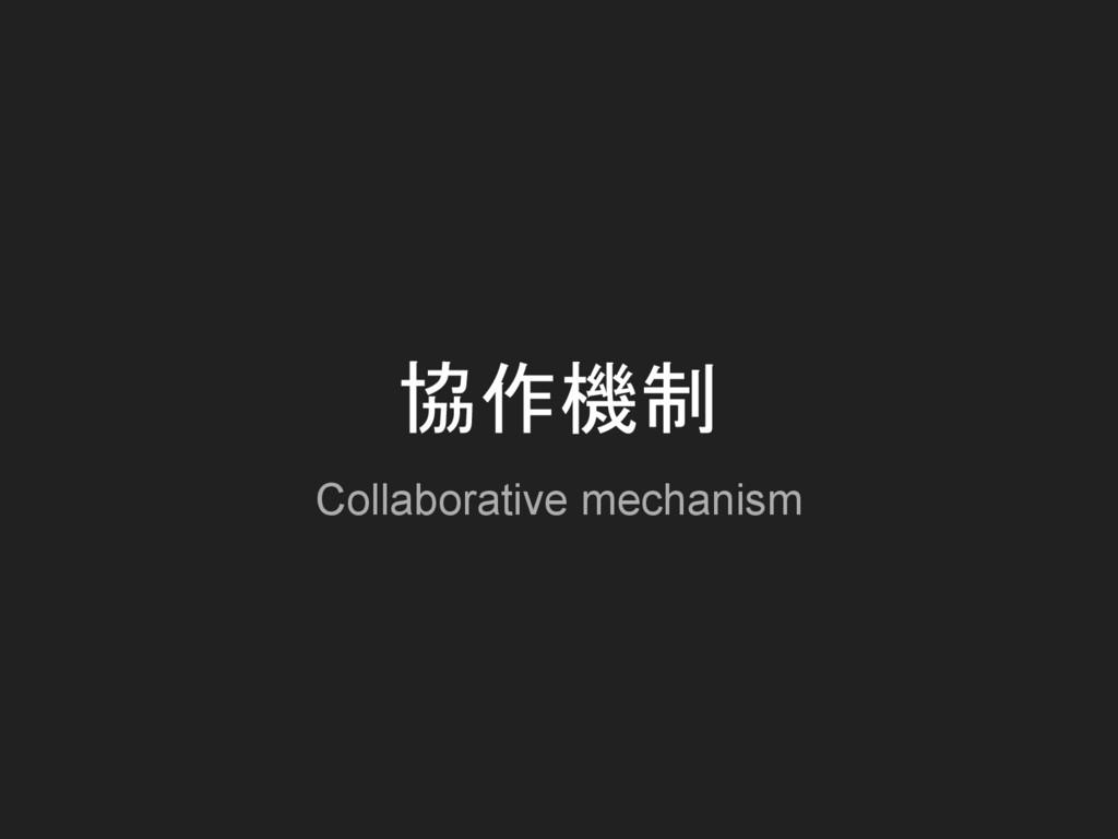 協作機制 Collaborative mechanism