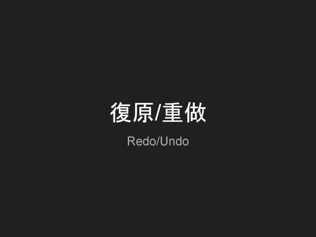復原/重做 Redo/Undo