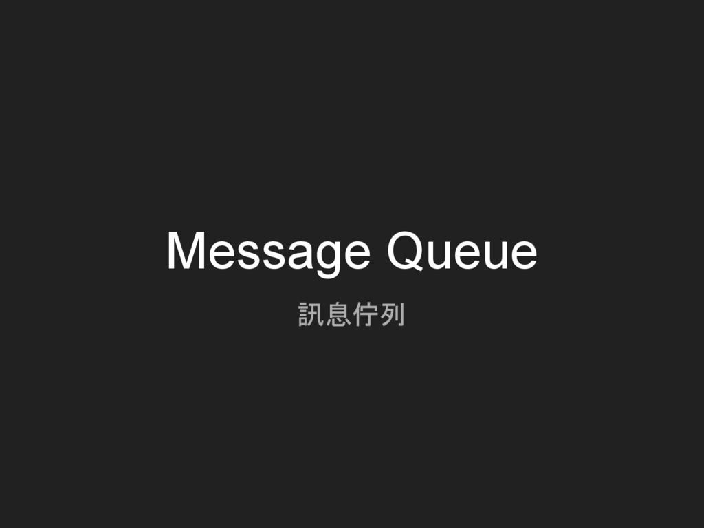 Message Queue 訊息佇列