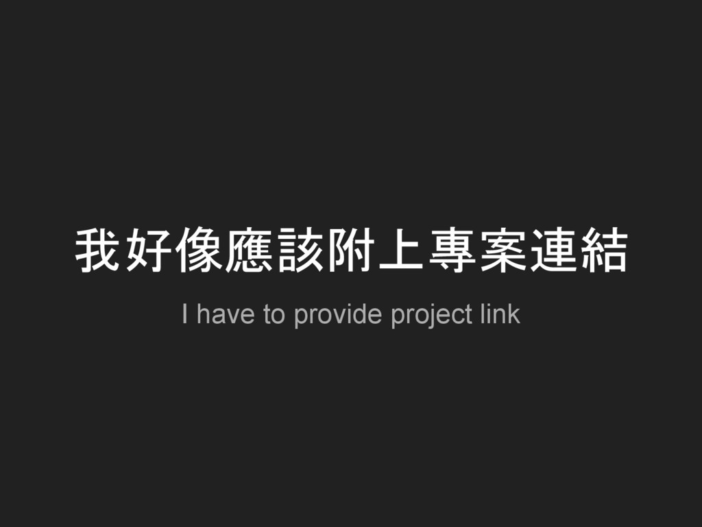 我好像應該附上專案連結 I have to provide project link