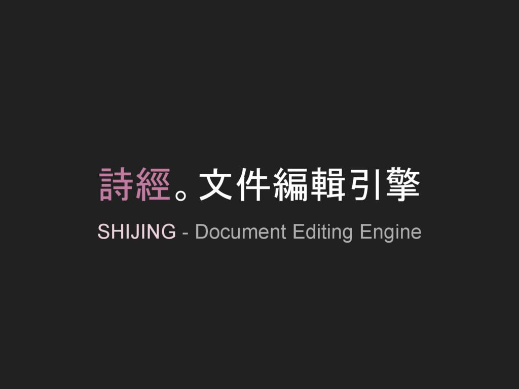 詩經。文件編輯引擎 SHIJING - Document Editing Engine