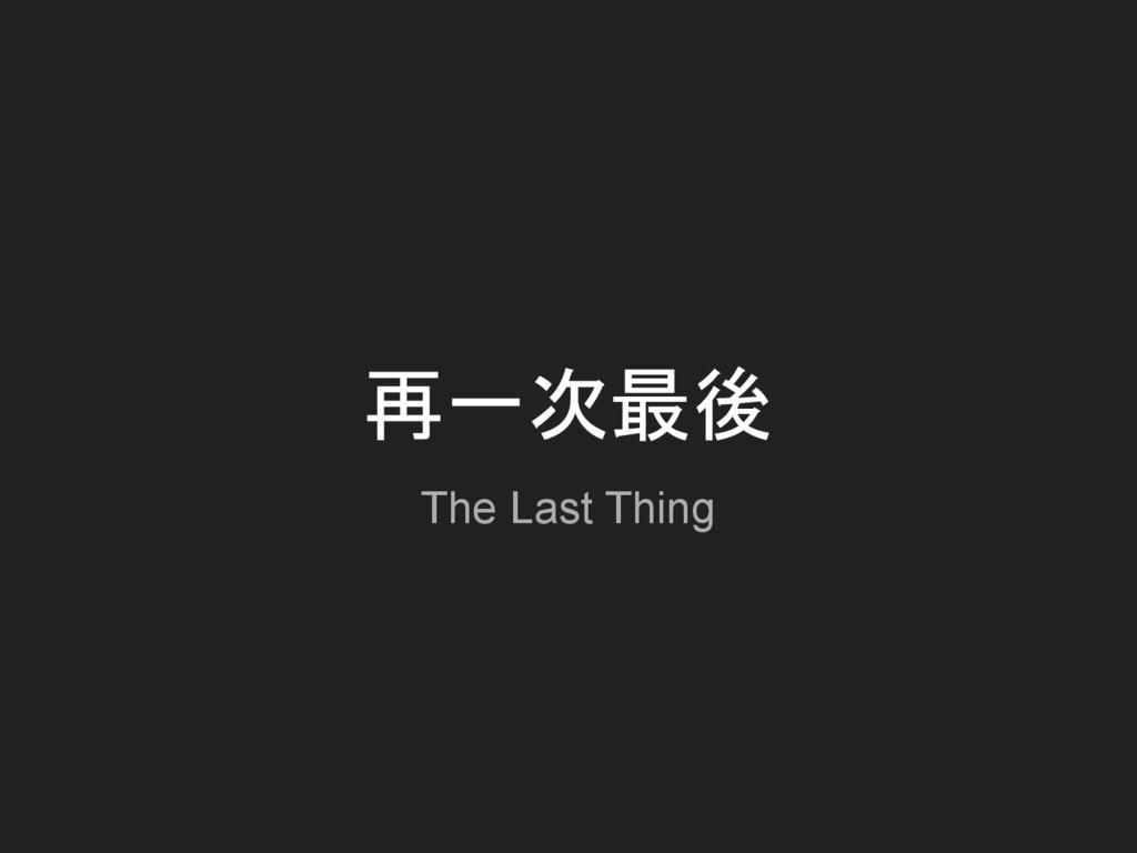 再一次最後 The Last Thing