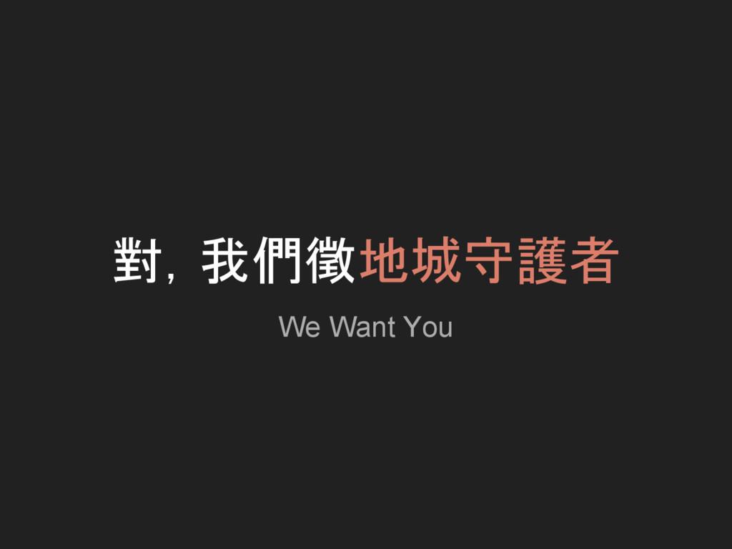 對,我們徵地城守護者 We Want You