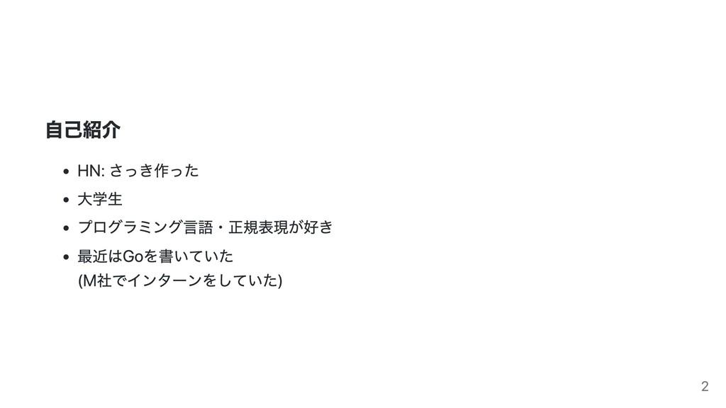 ⾃⼰紹介 HN: さっき作った ⼤学⽣ プログラミング⾔語・正規表現が好き 最近はGoを書いて...