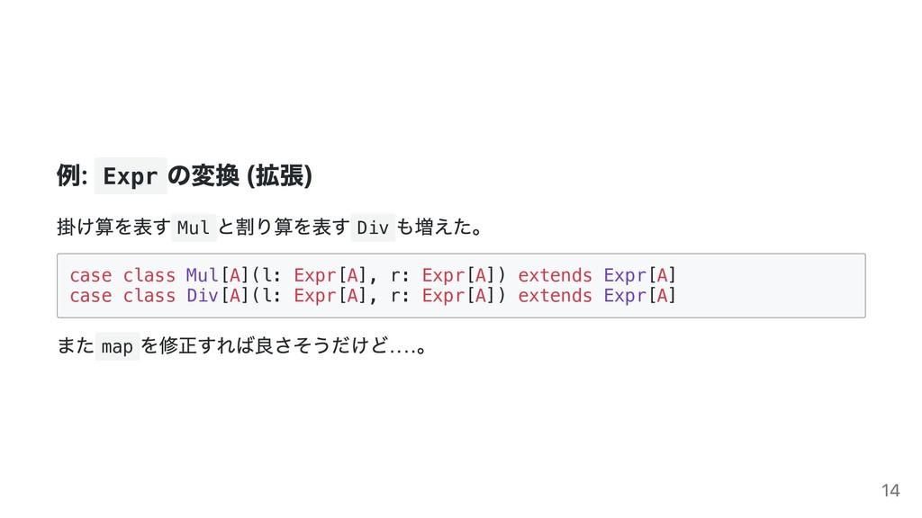 例: Expr の変換 (拡張) 掛け算を表す Mul と割り算を表す Div も増えた。 c...