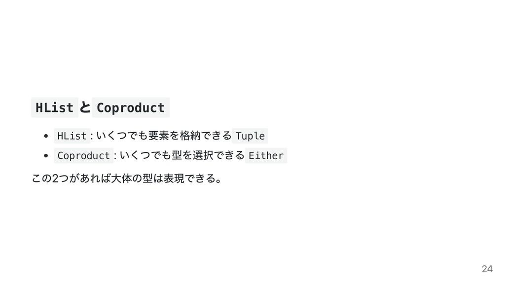 HList と Coproduct HList : いくつでも要素を格納できる Tuple C...