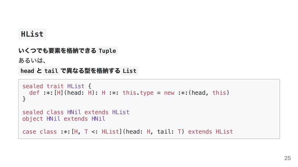 HList いくつでも要素を格納できる Tuple あるいは、 head と tail で異な...