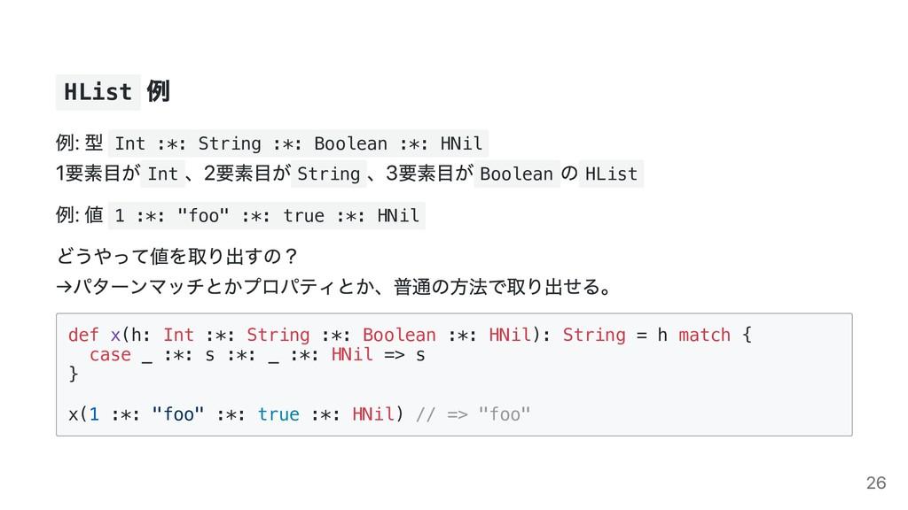 HList 例 例: 型 Int :*: String :*: Boolean :*: HNi...