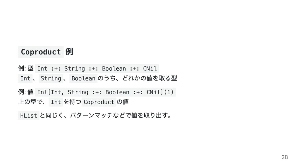 Coproduct 例 例: 型 Int :+: String :+: Boolean :+:...