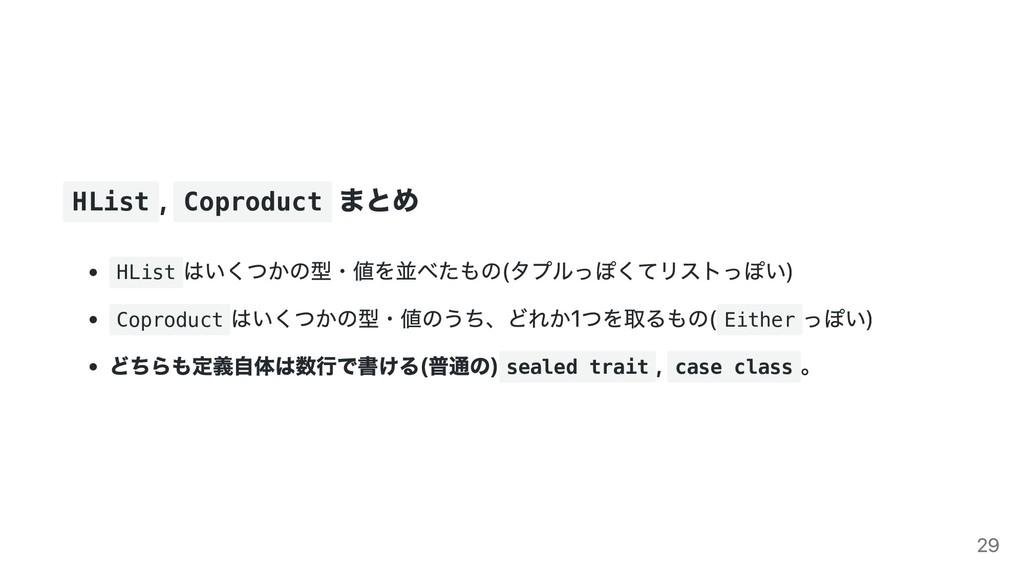 HList , Coproduct まとめ HList はいくつかの型・値を並べたもの(タプル...