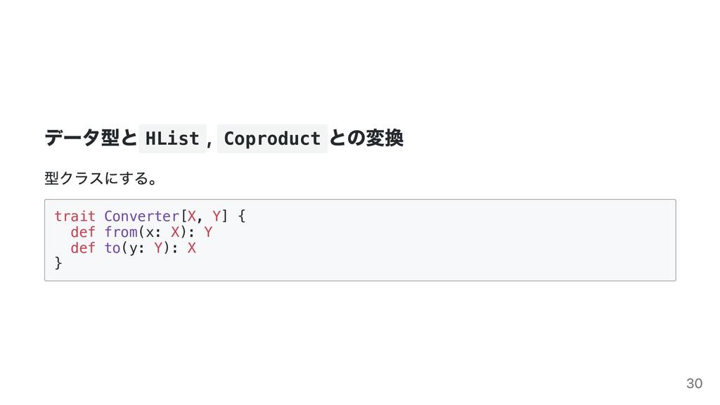 データ型と HList , Coproduct との変換 型クラスにする。 trait Con...