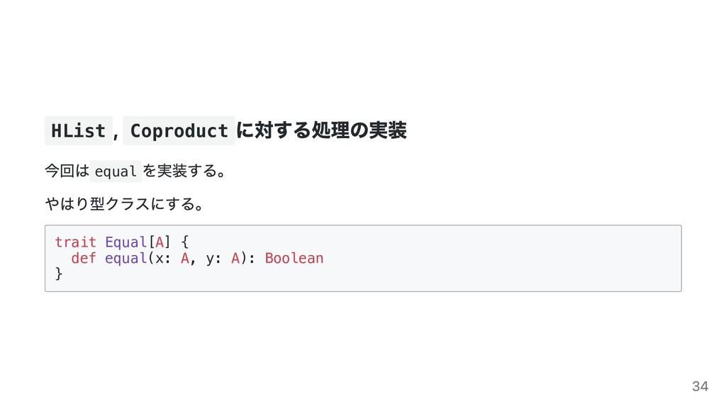 HList , Coproduct に対する処理の実装 今回は equal を実装する。 やは...