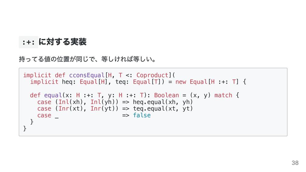 :+: に対する実装 持ってる値の位置が同じで、等しければ等しい。 implicit def ...