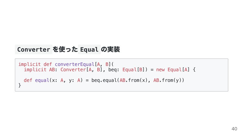 Converter を使った Equal の実装 implicit def converter...
