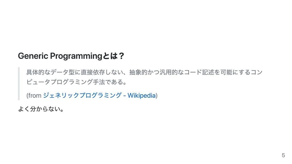 Generic Programmingとは? 具体的なデータ型に直接依存しない、抽象的かつ汎⽤...
