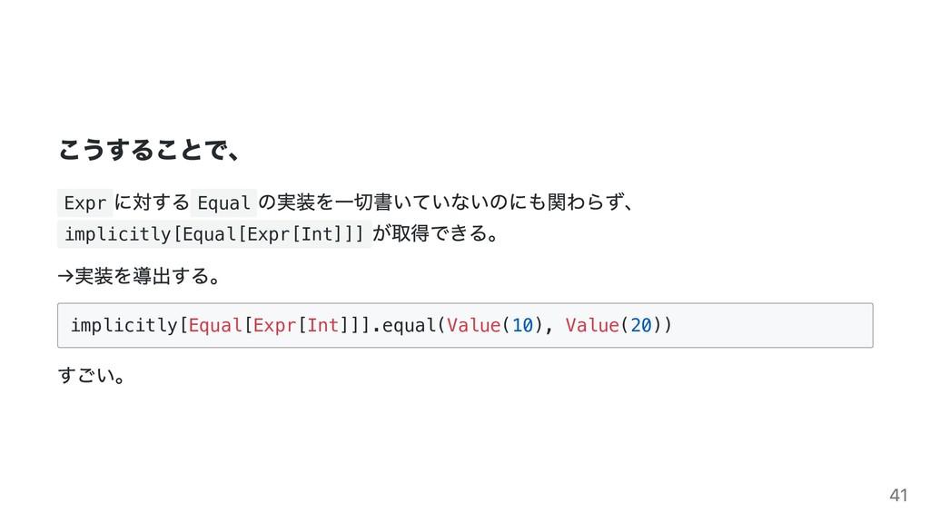 こうすることで、 Expr に対する Equal の実装を⼀切書いていないのにも関わらず、 i...