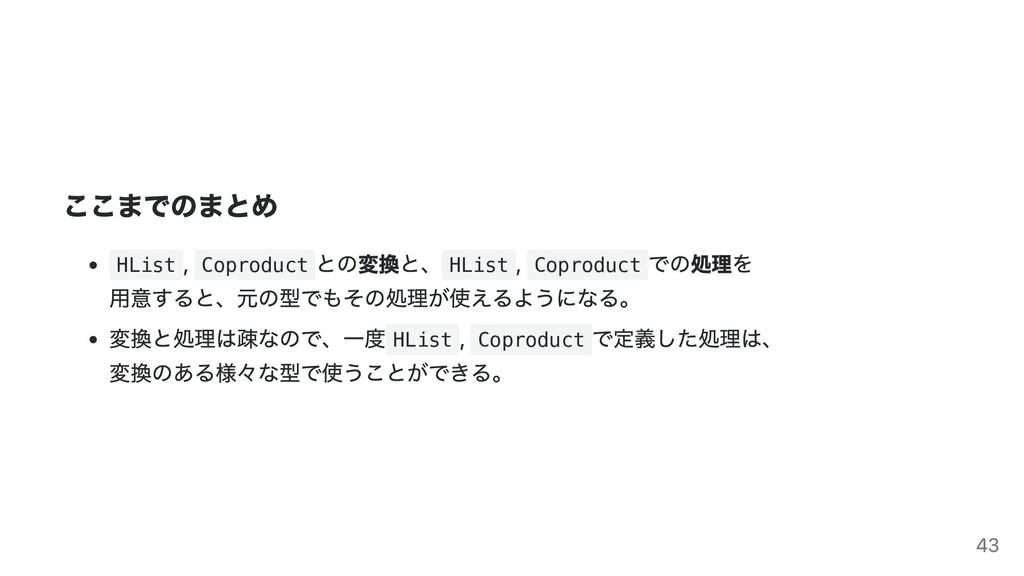 ここまでのまとめ HList , Coproduct との変換と、 HList , Copro...