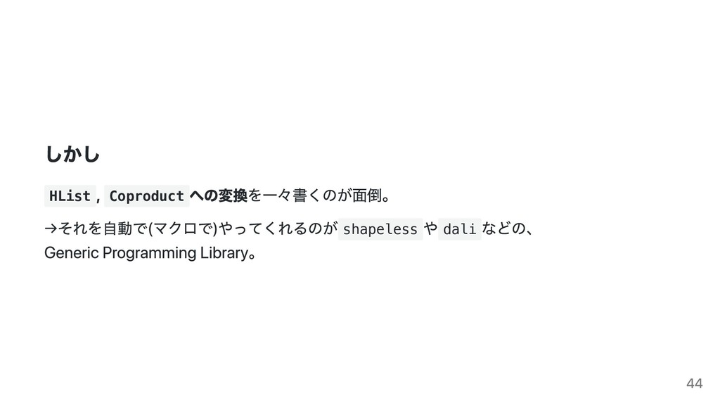 しかし HList , Coproduct への変換を⼀々書くのが⾯倒。 →それを⾃動で(マク...