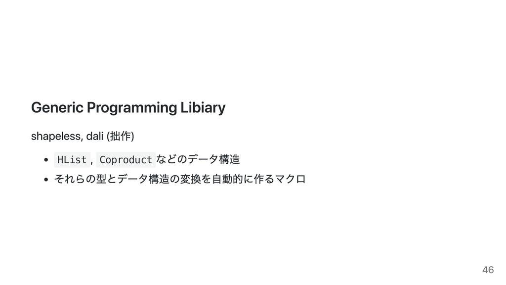 Generic Programming Libiary shapeless, dali (拙作...