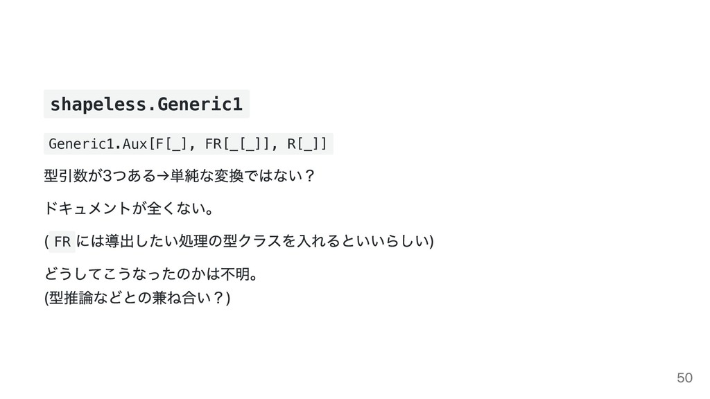 shapeless.Generic1 Generic1.Aux[F[_], FR[_[_]],...