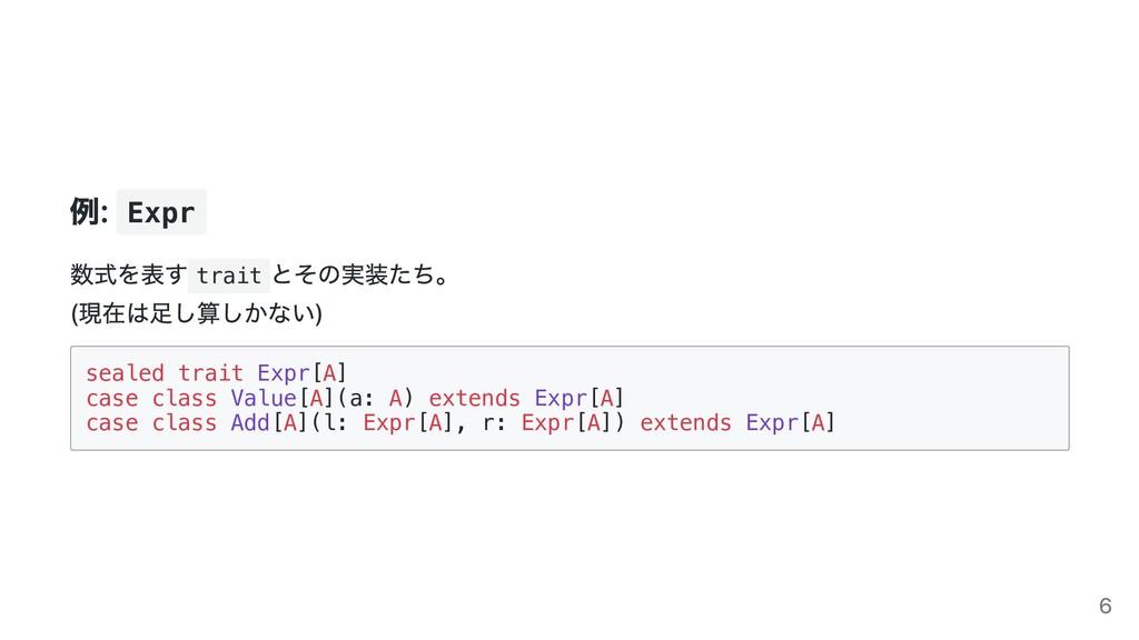 例: Expr 数式を表す trait とその実装たち。 (現在は⾜し算しかない) seale...