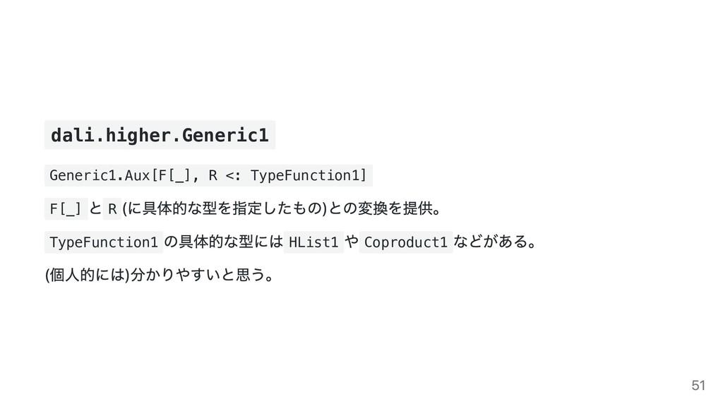 dali.higher.Generic1 Generic1.Aux[F[_], R <: Ty...