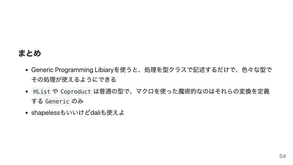 まとめ Generic Programming Libiaryを使うと、処理を型クラスで記述す...
