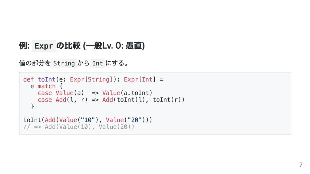 例: Expr の⽐較 (⼀般Lv. 0: 愚直) 値の部分を String から Int に...