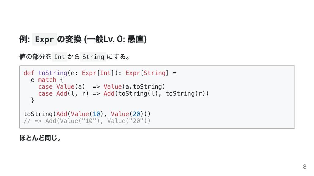 例: Expr の変換 (⼀般Lv. 0: 愚直) 値の部分を Int から String に...