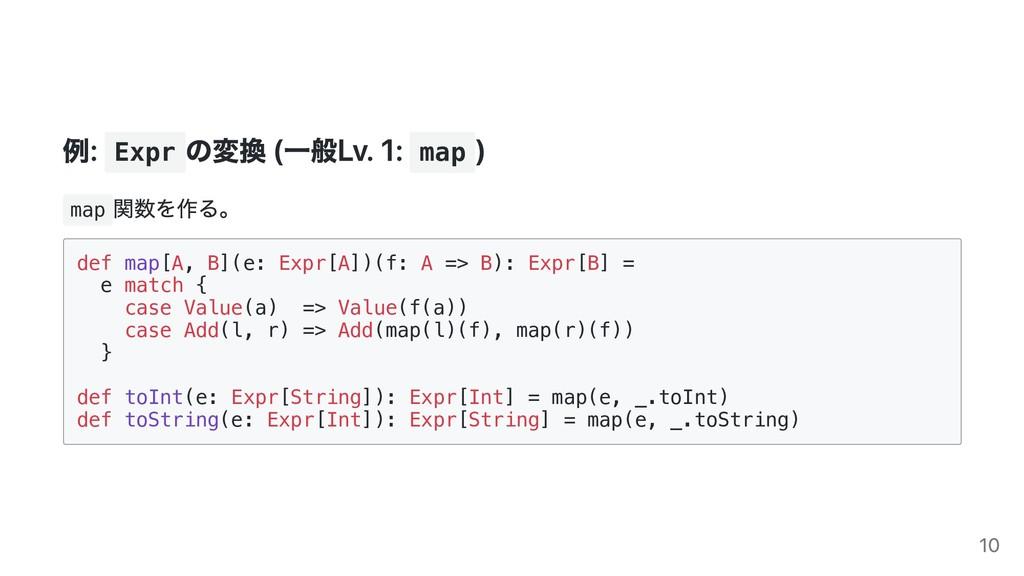 例: Expr の変換 (⼀般Lv. 1: map ) map 関数を作る。 def map[...