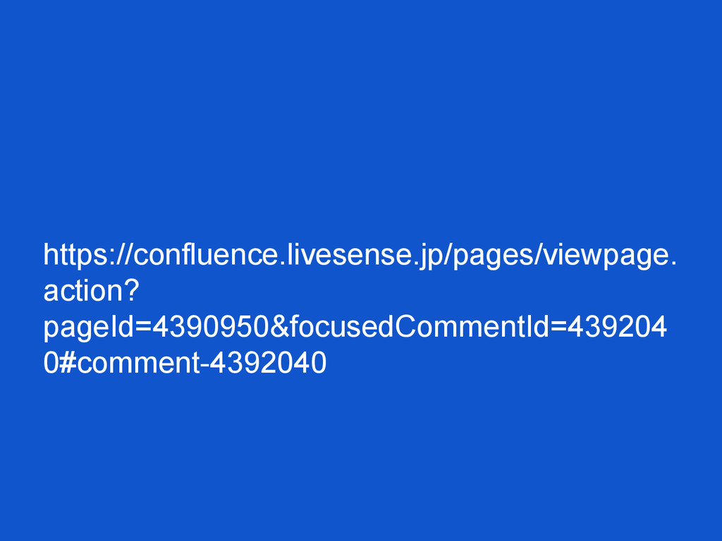 https://confluence.livesense.jp/pages/viewpage....