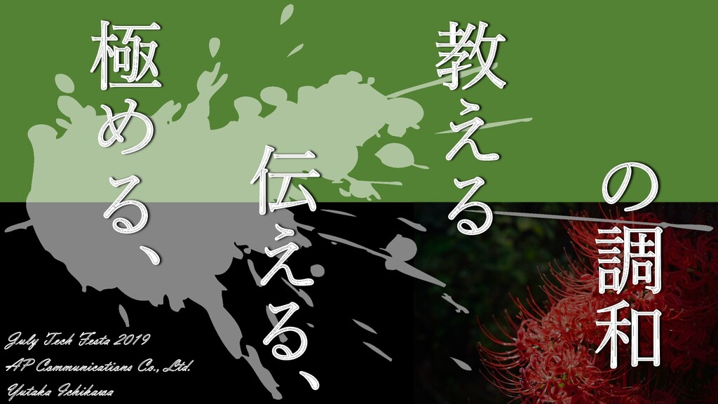 極 め る ︑ の 調 和 教 え る 伝 え る Yutaka Ichikawa AP Co...