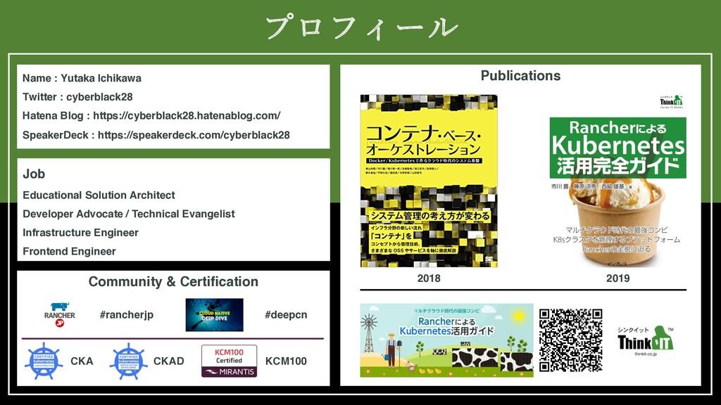 プロフィール Name : Yutaka Ichikawa Twitter : cyberbl...