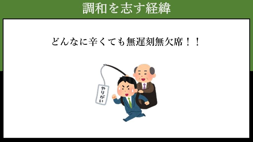 調和を志す経緯 どんなに⾟くても無遅刻無⽋席!!