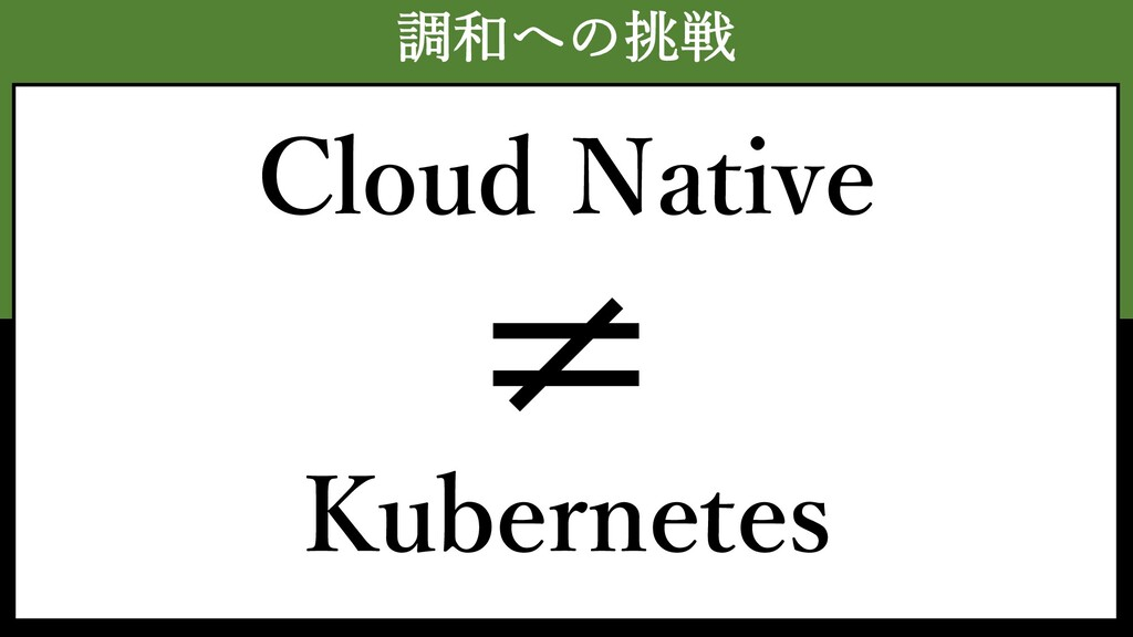 調和への挑戦 Cloud Native Kubernetes