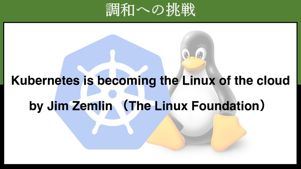 調和への挑戦 Kubernetes is becoming the Linux of the ...