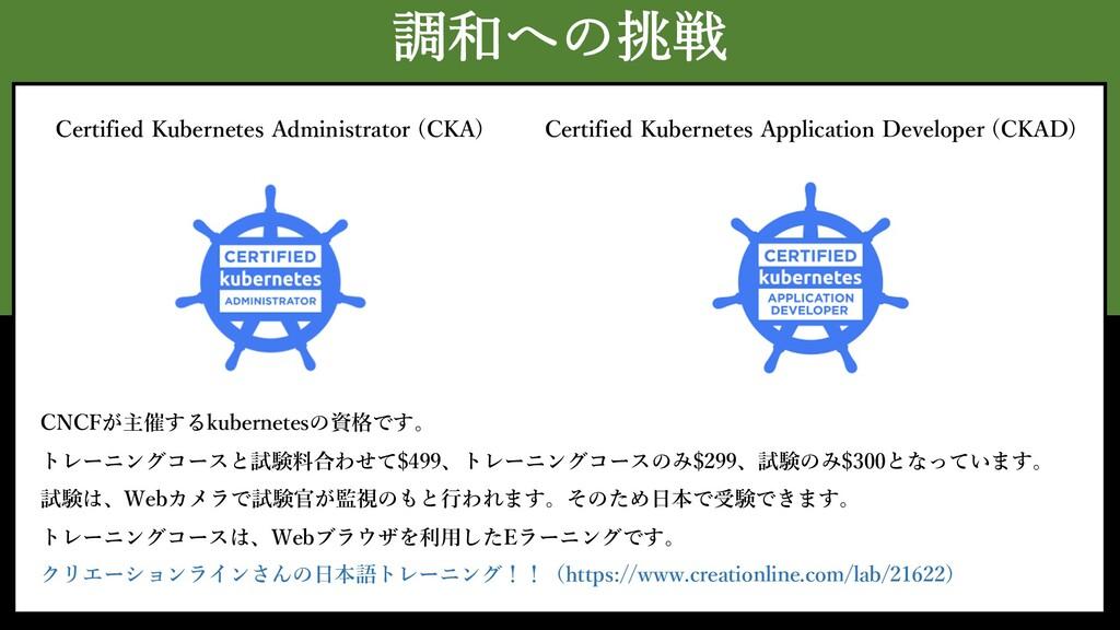 調和への挑戦 Certified Kubernetes Administrator (CKA)...