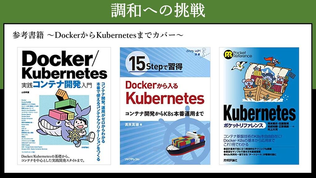 調和への挑戦 参考書籍 〜DockerからKubernetesまでカバー〜