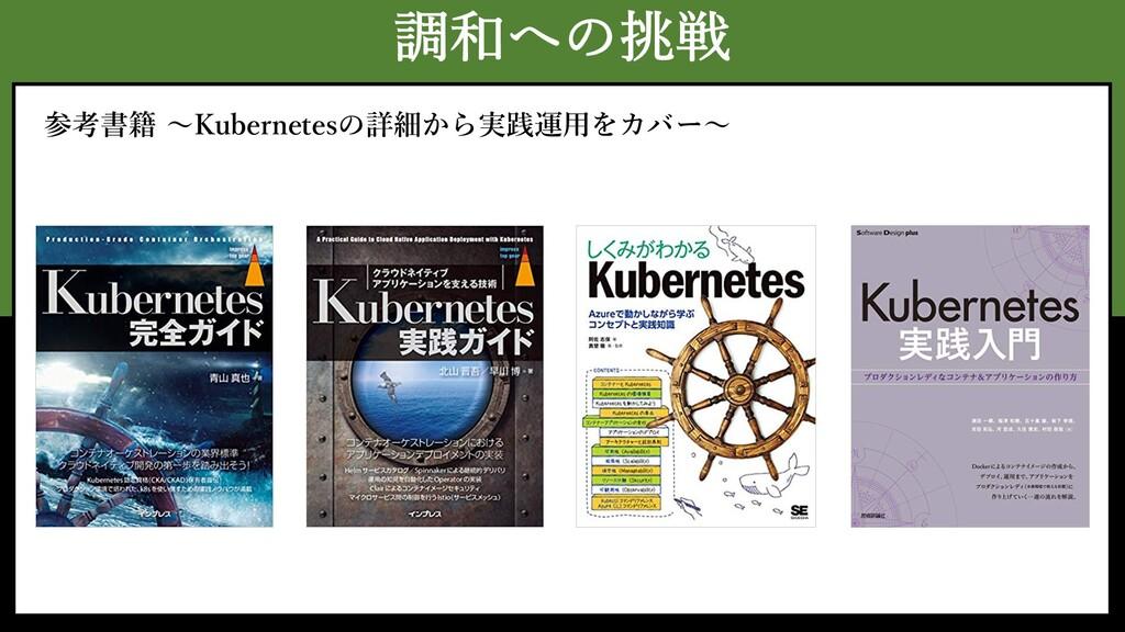 調和への挑戦 参考書籍 〜Kubernetesの詳細から実践運⽤をカバー〜