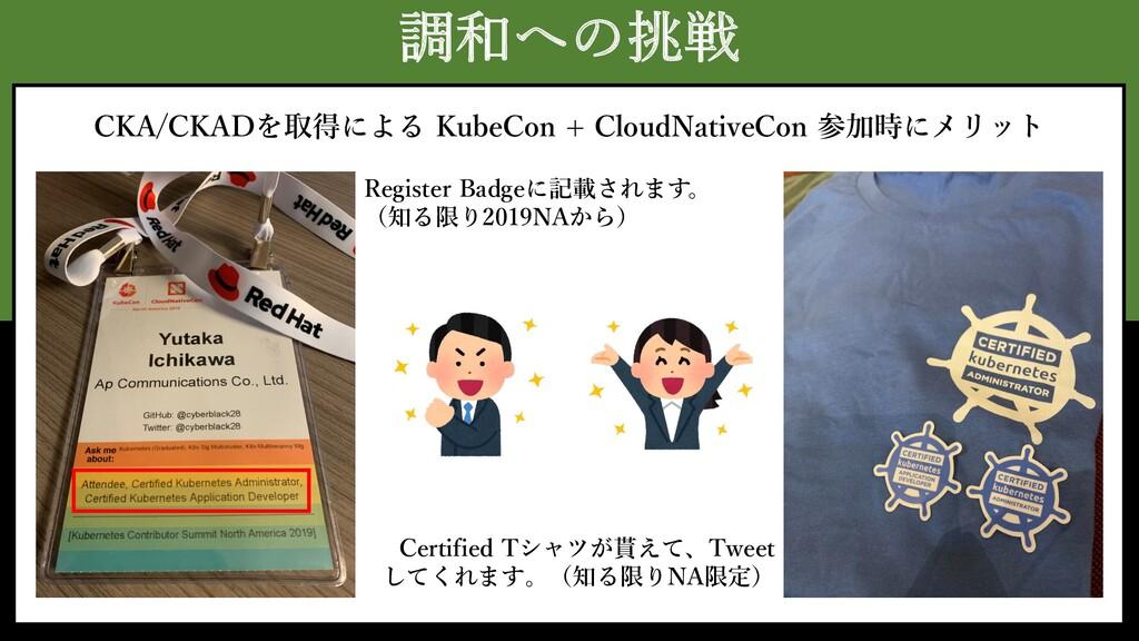 調和への挑戦 CKA/CKADを取得による KubeCon + CloudNativeCon ...