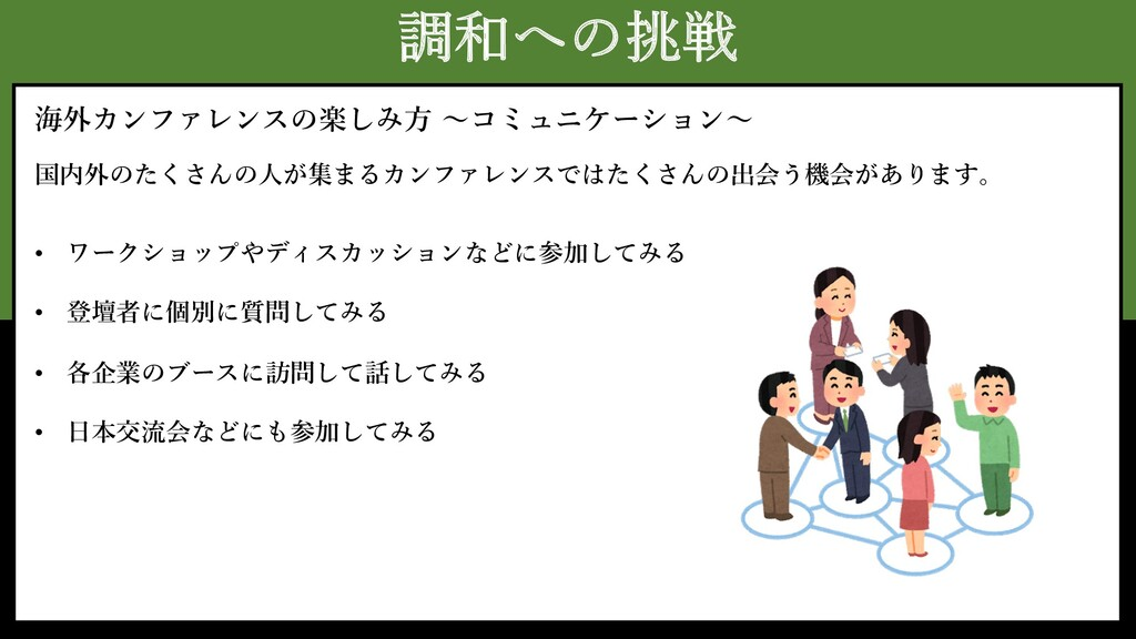 調和への挑戦 海外カンファレンスの楽しみ⽅ 〜コミュニケーション〜 国内外のたくさんの⼈が集ま...