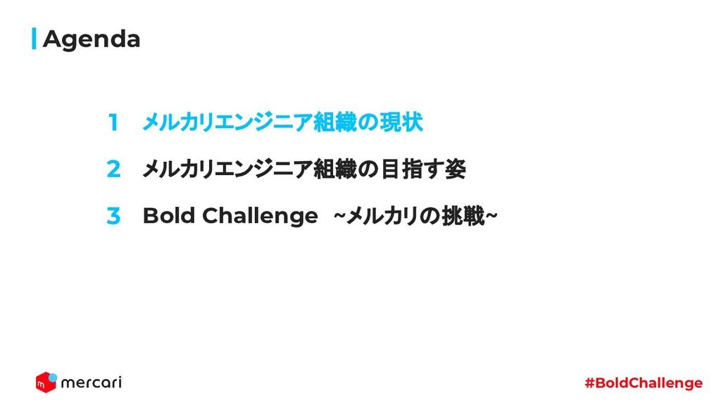 #BoldChallenge Agenda 1 メルカリエンジニア組織の現状 2 メルカリエン...